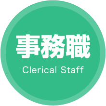 事務職 Clerical Staff